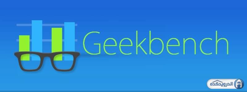 دانلود نرم افزار سنجش میزان قدرت Geekbench