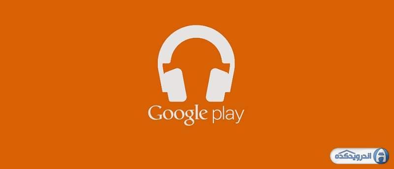 دانلود برنامه موزیک پلیر گوگل Google Play Music