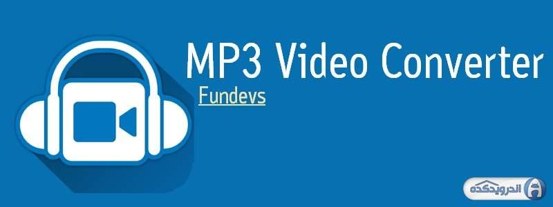 دانلود نرم افزار تبدیل ویدیو به صوت MP3 Video Converter