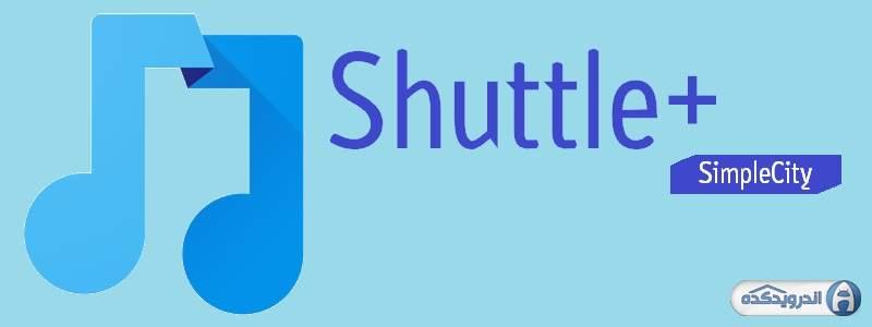 دانلود موزیک پلیر قدرتمند Shuttle+ Music Player