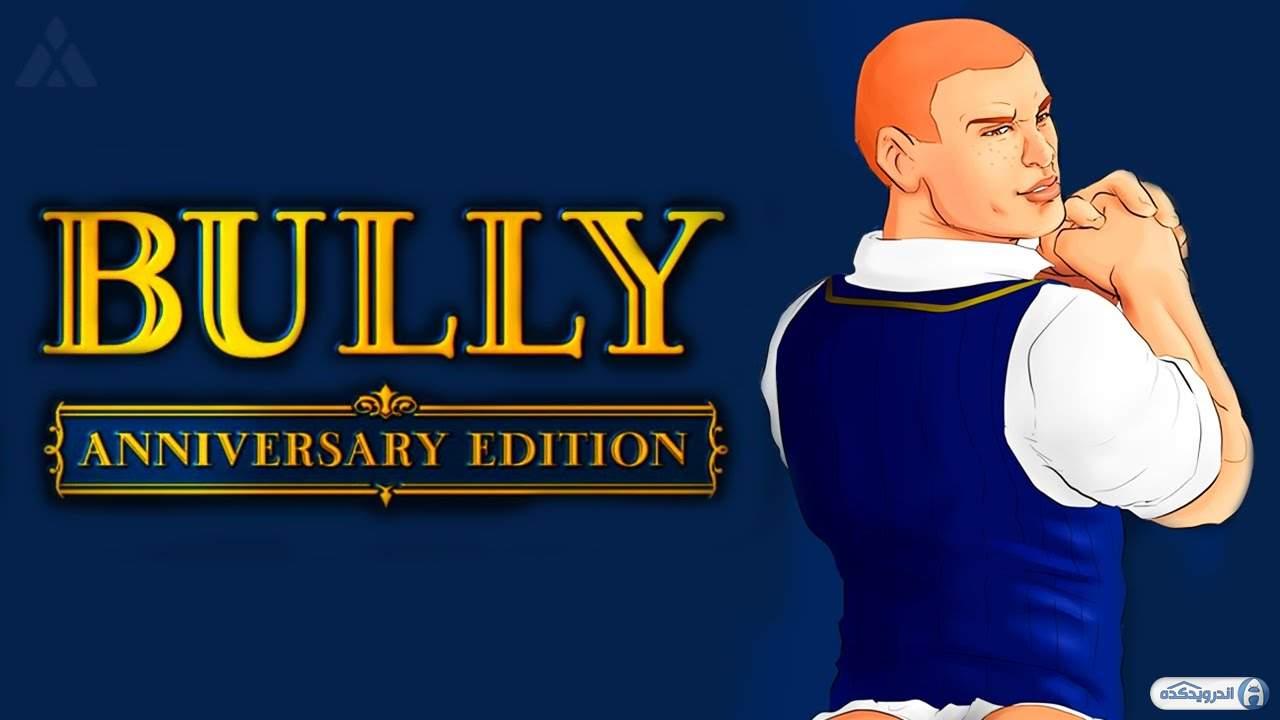 دانلود Bully: Anniversary Edition بازی بولی قلدر مدرسه اندروید + مود