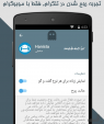 دانلود Mobogram T5.4.0-M11.4.0 برنامه موبوگرام : نسخه پیشرفته تلگرام اندروید