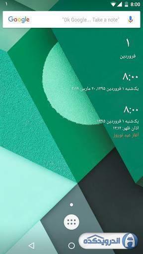 دانلود Persian Calendar 6.6.2 برنامه تقویم شمسی برای اندروید