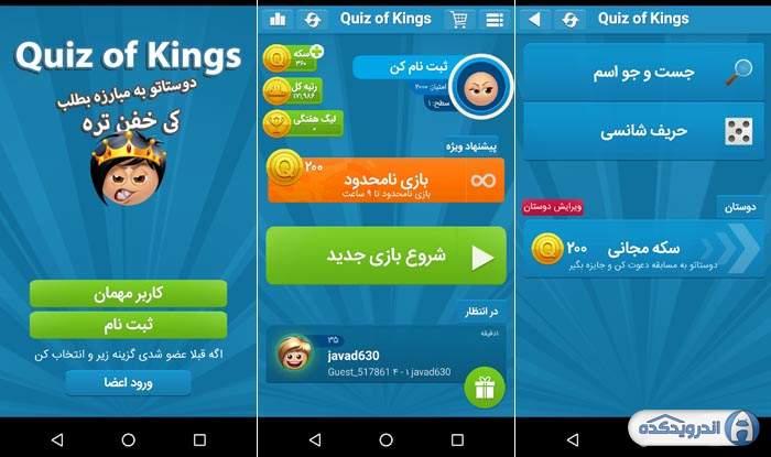دانلود Quiz of Kings v1.20.6705 - بازی مسابقه پادشاهان برای اندروید و کامپیوتر