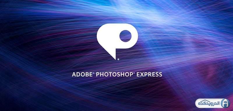 دانلود Adobe Photoshop Express برنامه فتوشاپ اکسپرس اندروید