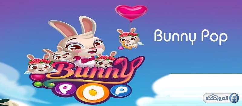 دانلود Bunny Pop بازی بانی پاپ اندروید + مود