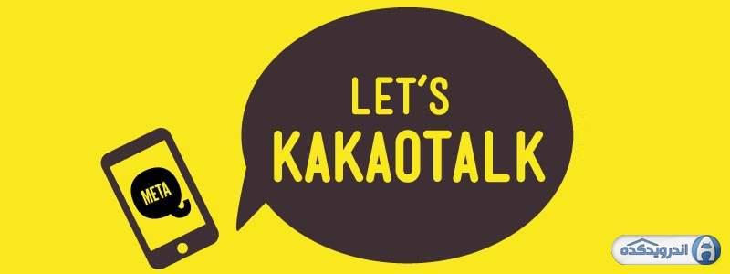 دانلود KakaoTalk: Free Calls & Text 9.2.7 برنامه مسنجر کاکائوتاک اندروید
