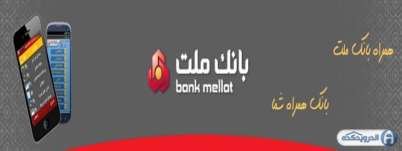 دانلود همراه بانک ملت Mobile Bank Mellat بروزرسانی نسخه جدید