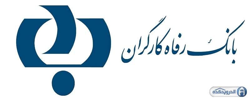 دانلود Mobile Bank Refah همراه بانک رفاه کارگران اندروید