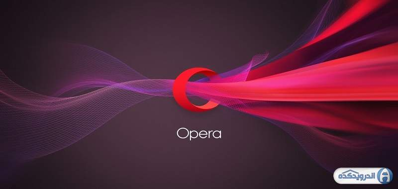 دانلود Opera browser 64.2.3282.60128 برنامه مرورگر اپرا اندروید