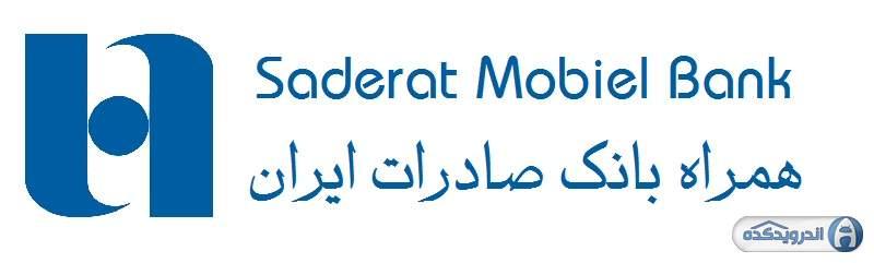 دانلود Saderat Mobile Bank 4.97 همراه بانک صادرات اندروید