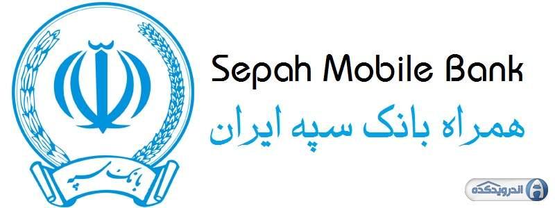 دانلود Sepah Mobile Bank 7.6.3 همراه بانک سپه اندروید