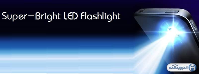 دانلود Super-Bright LED Flashlight برنامه چراغ قوه اندروید