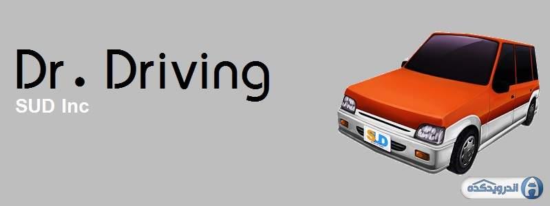 دانلود Dr. Driving بازی اعتیاد آور دکتر راننده اندروید + مود + تریلر