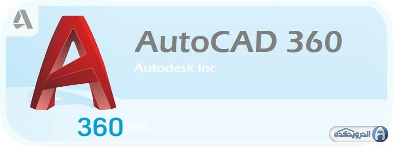 دانلود AutoCAD 360 Pro برنامه اتوکد 360 اندروید
