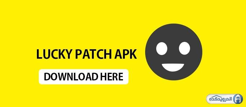 دانلود Lucky Patcher برنامه حذف لایسنس بازی و برنامه اندروید