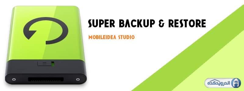 دانلود Super Backup & Restore 2.3.42 برنامه سوپر بکاپ: پیامک و مخاطبین اندروید