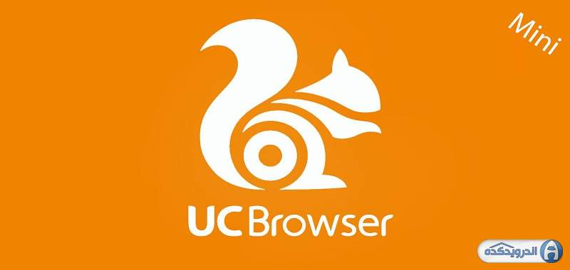 دانلود UC Browser 13.0.8.1291 برنامه مرورگر مینی یوسی اندروید