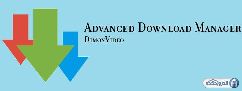 دانلود Advanced Download Manager Pro برنامه مدیریت دانلود اندروید