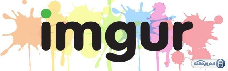 دانلود Imgur: Awesome Images & GIFs برنامه عکس و گیف اندروید