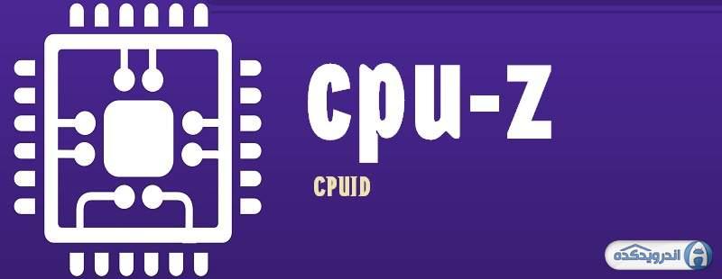 دانلود CPU-Z برنامه نمایش مشخصات سخت افزار اندروید