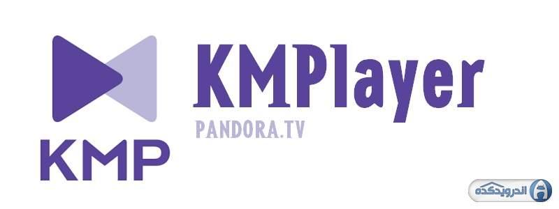 دانلود KMPlayer (Play,HD,Video) برنامه کم پلیر اندروید