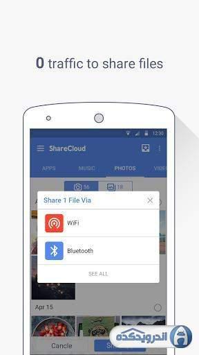 دانلود ShareCloud - Share By 1-Click V4.8.9.8  برنامه برای اشتراک گذاری فایل ها تنها با یک کلیک اندروید