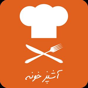 معرفی بهترین برنامه آموزش آشپزی اشپزخونه   kurdsofts.net