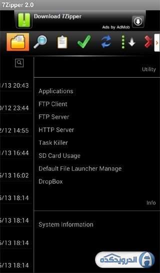 دانلود 7Zipper 2.0 v2.9.35نرم افزار فشرده سازی وساخت فایل های زیپ اندروید