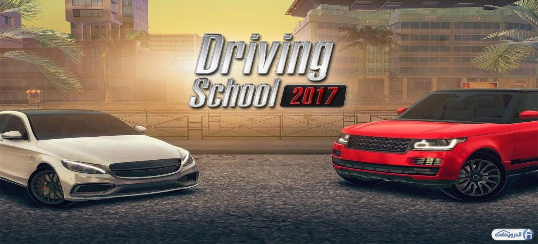 دانلود Driving School 2017 بازی مدرسه رانندگی اندروید + مود + دیتا