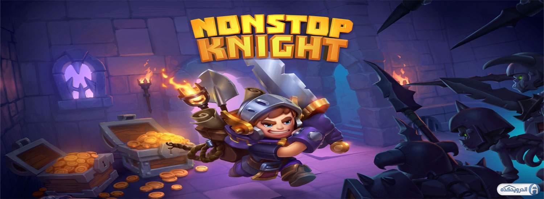 دانلود بازی شوالیه توقف ناپذیر Nonstop Knight v2.20.0 اندروید