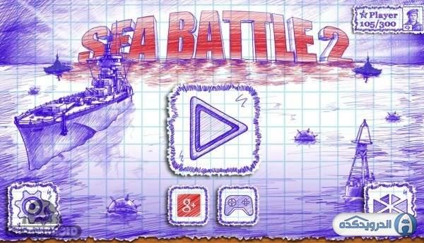 دانلود Sea Battle 2 v2.6.0 بازی نبرد دریایی 2 اندروید