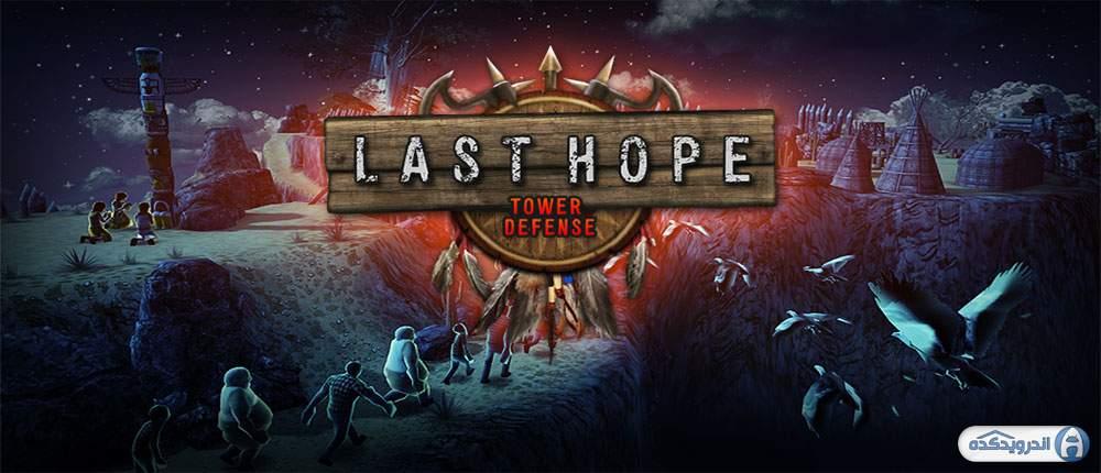 Last Hope TD Cover - دانلود Last Hope TD 3.51 بازی برج دفاعی آخرین امید اندروید + مود