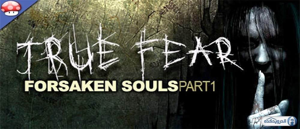 دانلود True Fear: Forsaken Souls I Full 1.3.10 بازی ترس واقعی-ارواح رها شده اندروید + دیتا