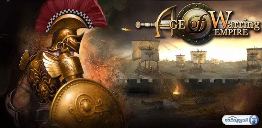 Age of Warring Empire - دانلود Age of Warring Empire 2.5.49 دوران جنگ امپراطوری اندروید