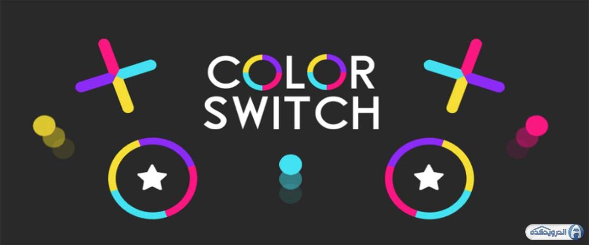 دانلود Color Switch 2.03 بازی تغییر رنگ اندروید + مود