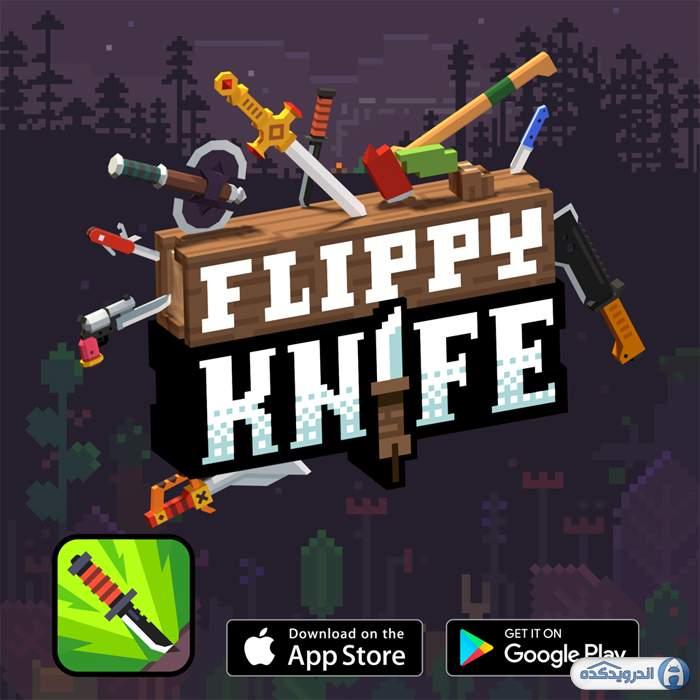 Flippy Knife Cover - دانلود Flippy Knife 1.8.5.2 بازی پرتاب چاقو اندروید + مود