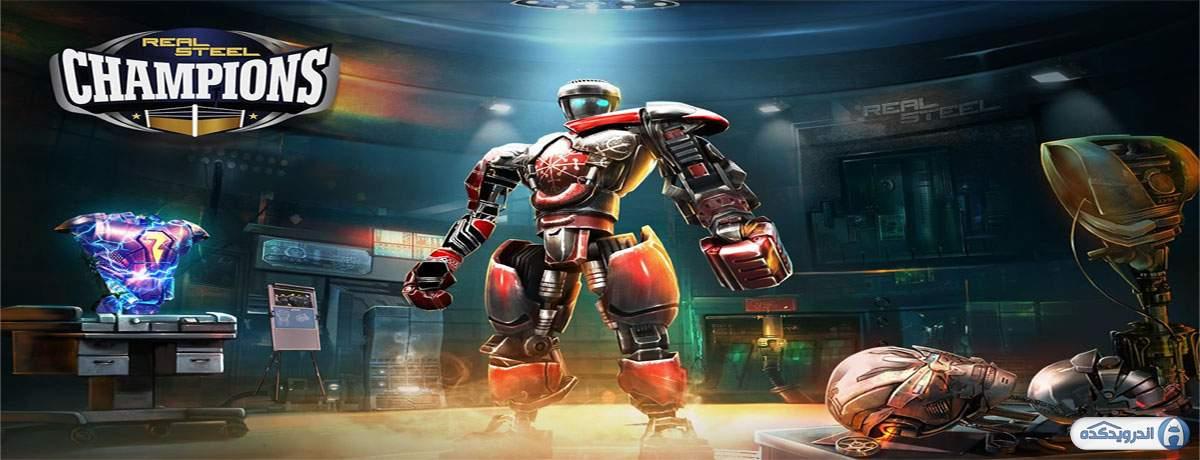 دانلود Real Steel Boxing Champions 2.5.186 بازی مسابقات بوکس ربات های قهرمان اندروید