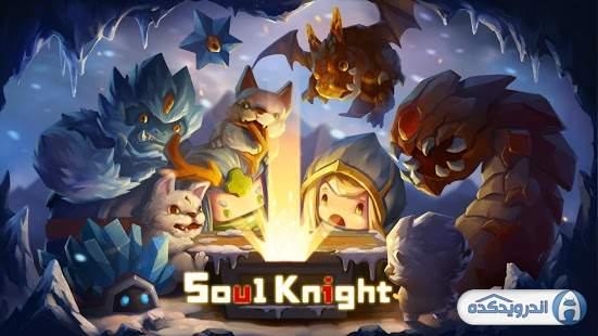 دانلود Soul Knight 3.0.1 بازی روح شب اندروید