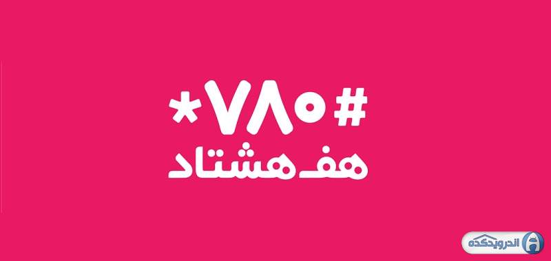 دانلود Haf Hashtad برنامه هف هشتاد 780 اندروید