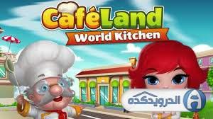 دانلود Cafeland – World Kitchen 2.1.69  بازی آشپزخانه جهانی اندروید
