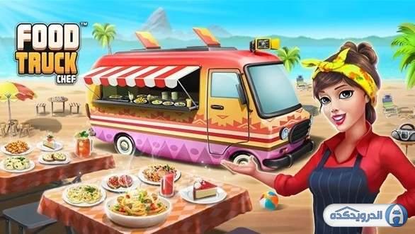 دانلود Food Truck Chef™: Cooking Game 8.5 بازی آشپزی اندروید