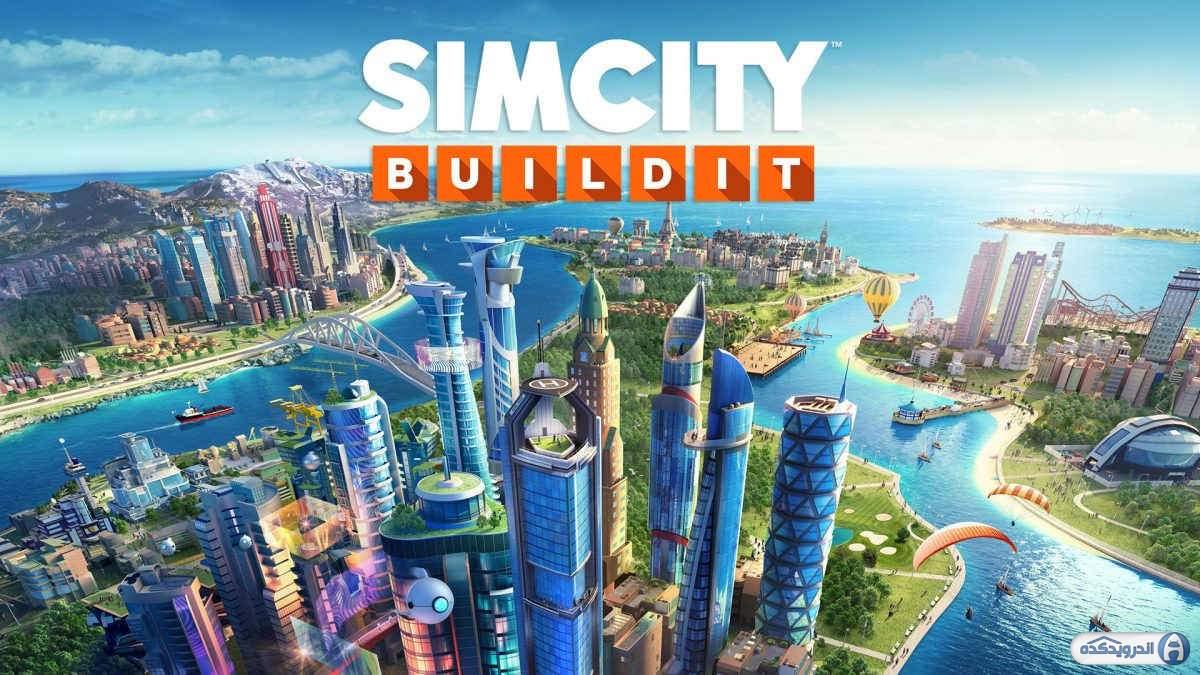 دانلود SimCity BuildIt 1.38.0.99752 بازی شبیه ساز شهر سازی اندروید
