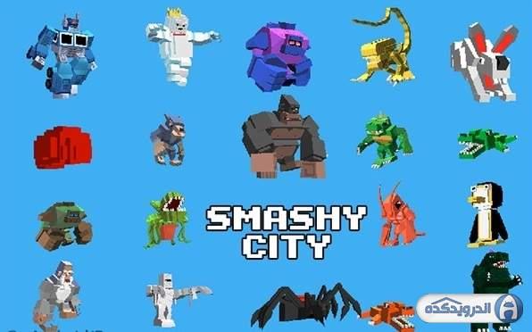 دانلود Smashy City 2.4.4 بازی شهر پر سرو صدا اندروید