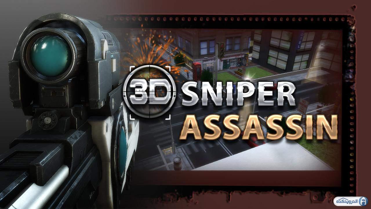 دانلود بازی تک تیرانداز قاتل Sniper 3D Assassin v3.36.1 اندروید