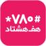 دانلود Haf Hashtad 2.4.00 برنامه هف هشتاد ۷۸۰ اندروید
