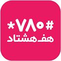 دانلود Haf Hashtad 2.3.08 برنامه هف هشتاد ۷۸۰ اندروید