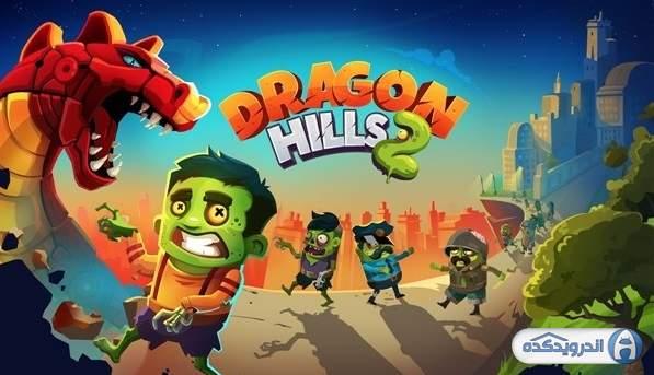 دانلود Dragon Hills 2 v1.1.8 بازی تپه اژدها 2 اندروید