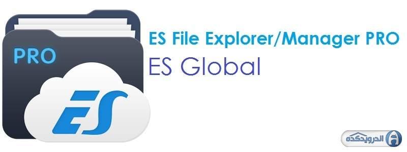 دانلود ES File Explorer Pro نرم افزار مدیریت فایل اندروید
