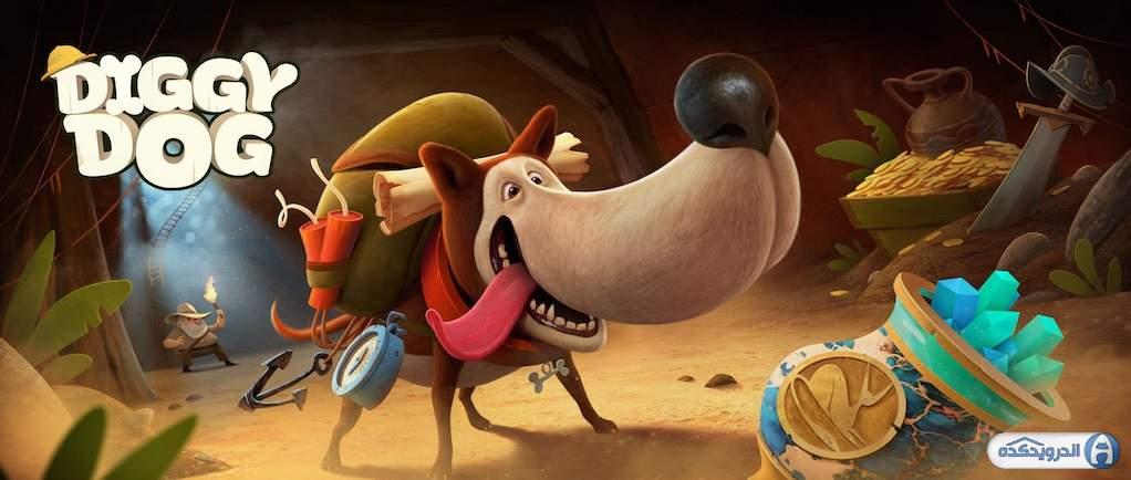 دانلود My Diggy Dog 2.361.0  بازی ماجرایی سگ حفار من اندروید + مود